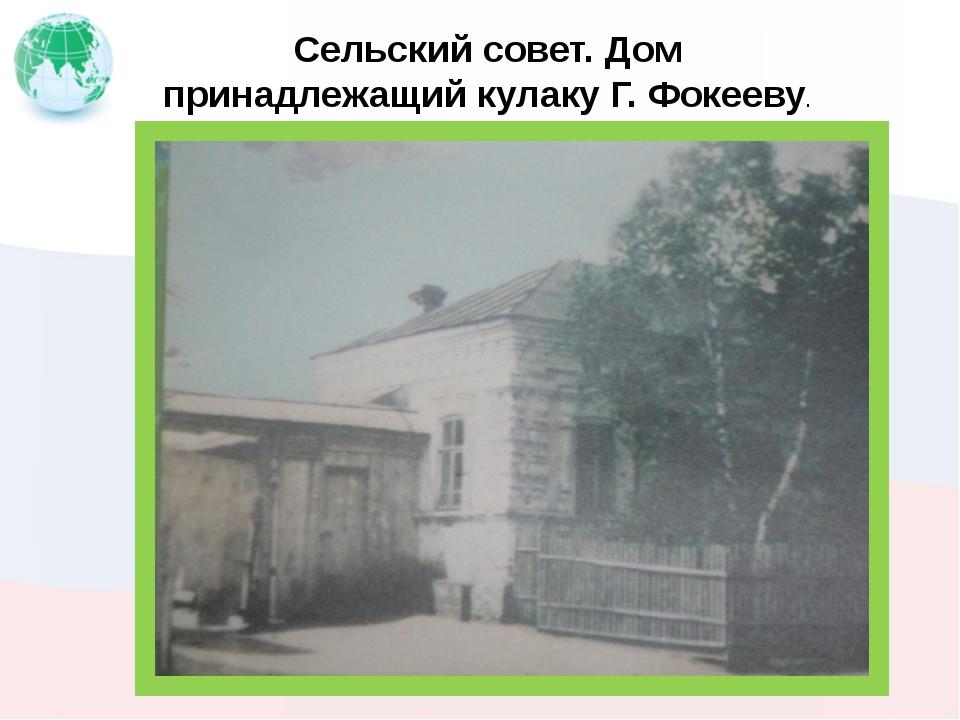 Сельский совет. Дом принадлежащий кулаку Г. Фокееву.