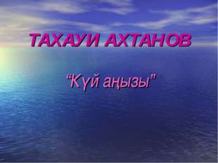 "ТАХАУИ АХТАНОВ ""Күй аңызы"""