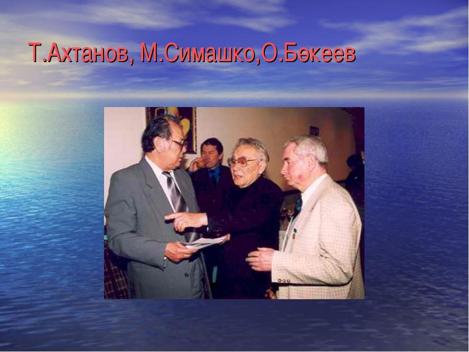 Т.Ахтанов, М.Симашко,О.Бөкеев