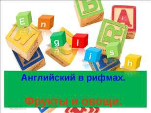 Английский в рифмах. Фрукты и овощи. http://aida.ucoz.ru