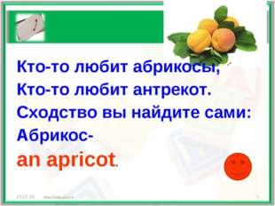 Кто-то любит абрикосы, Кто-то любит антрекот. Сходство вы найдите сами: Абрик