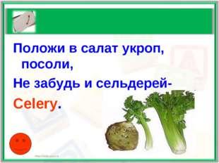 Положи в салат укроп, посоли, Не забудь и сельдерей- Celery.