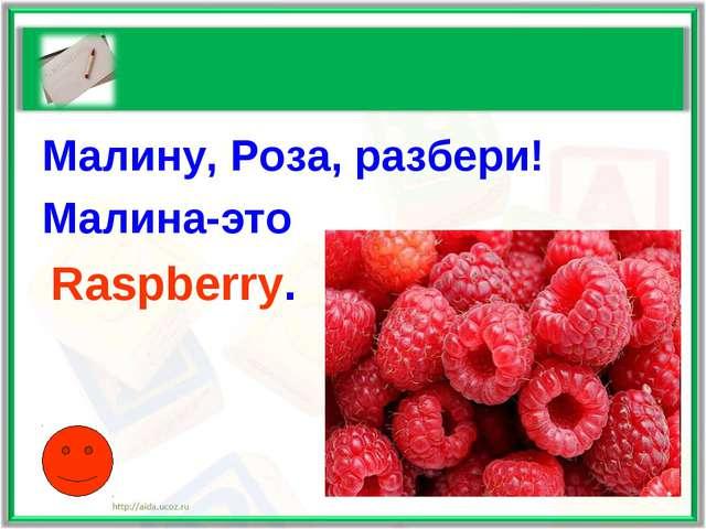 Малину, Роза, разбери! Малина-это Raspberry.