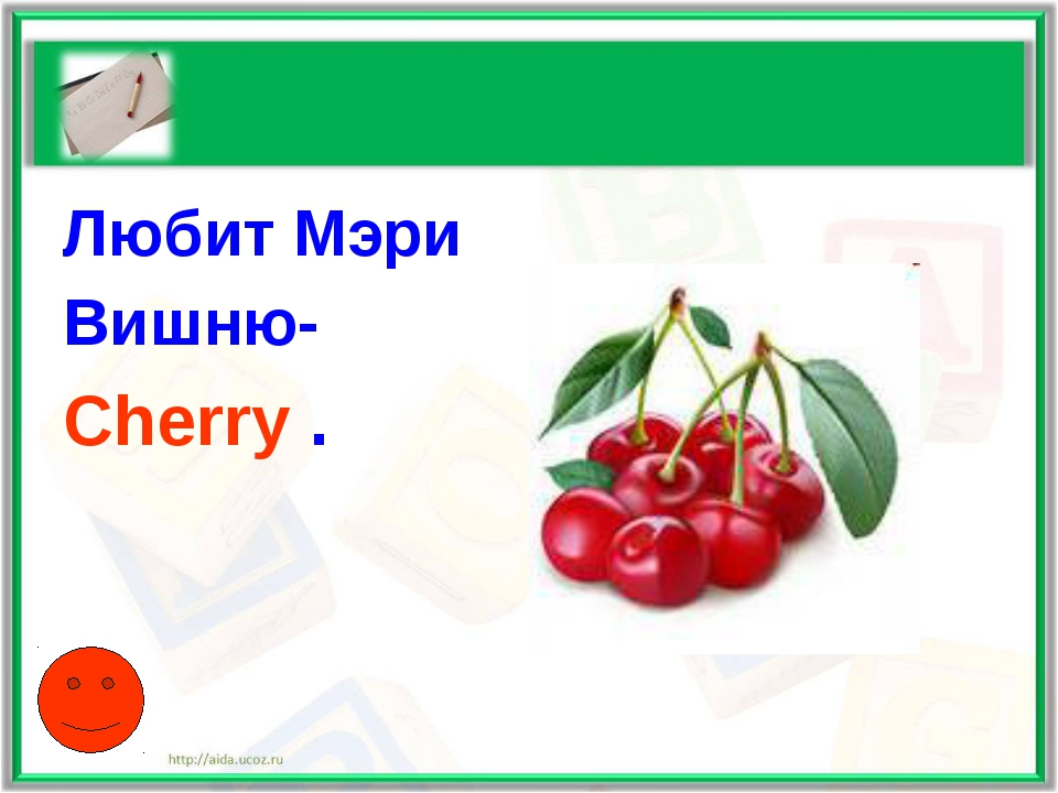 Любит Мэри Вишню- Cherry .