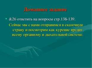 Домашнее задание &26 ответить на вопросы стр.138-139. Сейчас мы с вами отправ