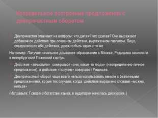 Неправильное построение предложения с деепричастным оборотом Деепричастия отв