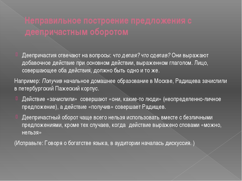 Неправильное построение предложения с деепричастным оборотом Деепричастия отв...