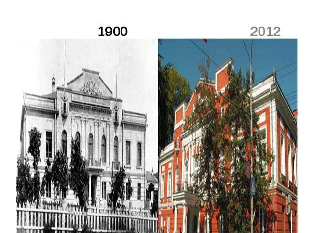 Вчера и сегодня 1900 2012