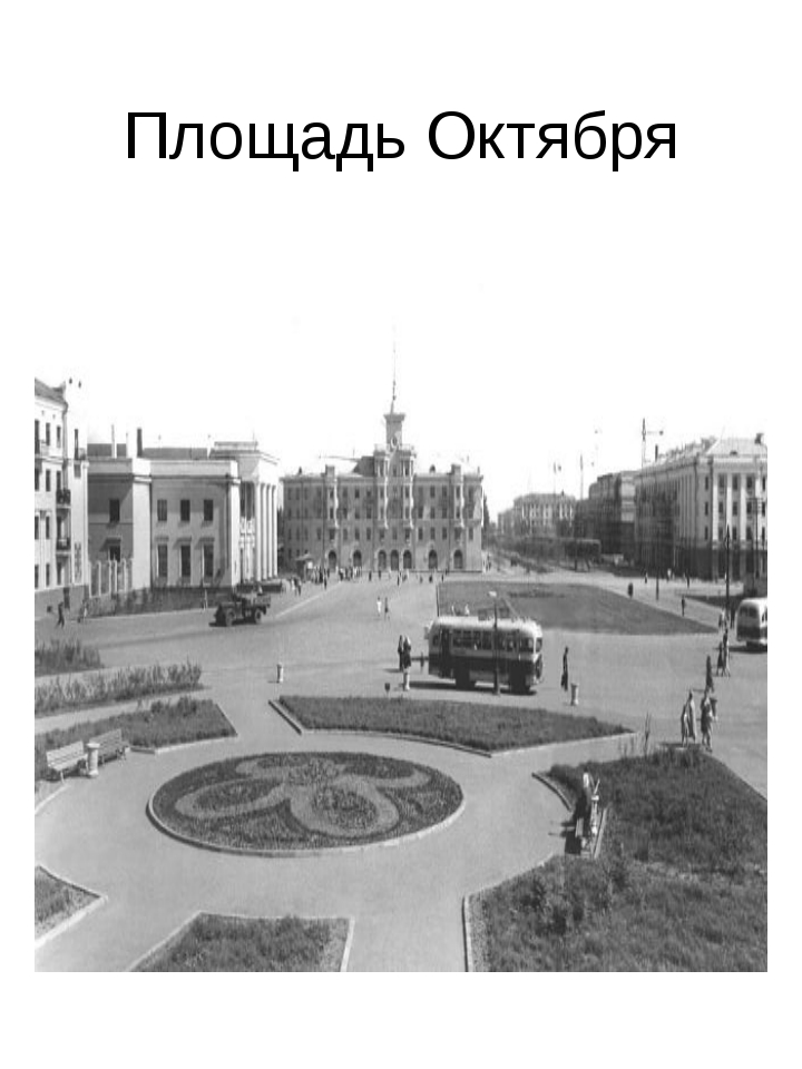 Площадь Октября
