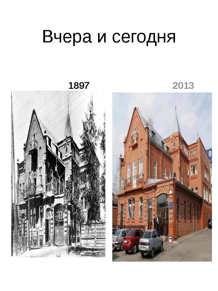 Вчера и сегодня 1897 2013