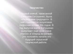 Творчество Первой книгой, написанной Евгением Евтушенко, была «Разведчики гр