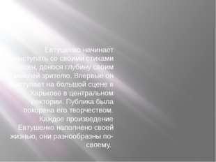 Евтушенко начинает выступать со своими стихами со сцен, донося глубину своим