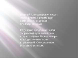 Евгений Александрович пишет легко, рифма к рифме идет сама собой, он играет