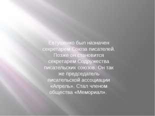 Евтушенко был назначен секретарем Союза писателей. Позже он становится секрет
