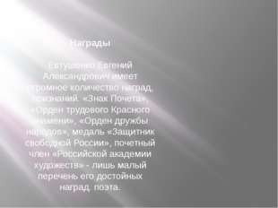 Награды Евтушенко Евгений Александрович имеет огромное количество наград, при