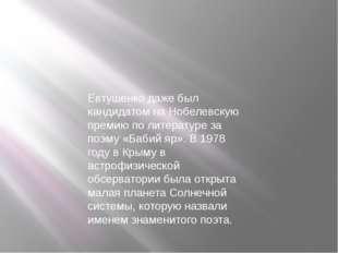 Евтушенко даже был кандидатом на Нобелевскую премию по литературе за поэму «Б