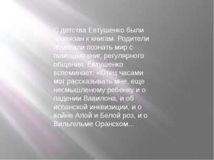 С детства Евтушенко были привязан к книгам. Родители помогали познать мир с п