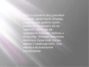 Мать сохраняла все рукописи Евгения. Даже была тетрадь, содержащая девять тыс
