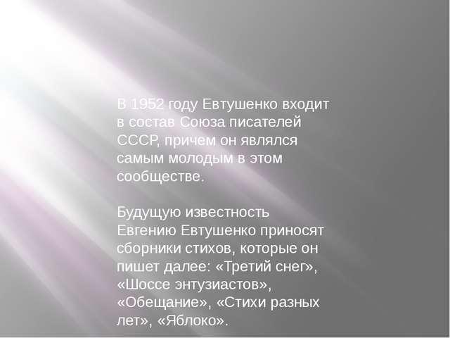 В 1952 году Евтушенко входит в состав Союза писателей СССР, причем он являлся...