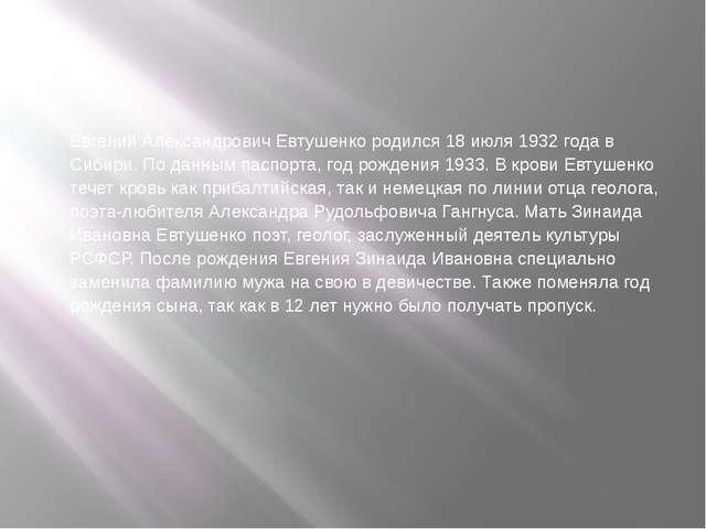 Евгений Александрович Евтушенко родился 18 июля 1932 года в Сибири. По данны...