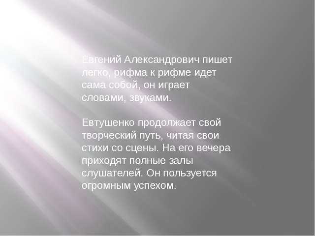 Евгений Александрович пишет легко, рифма к рифме идет сама собой, он играет...
