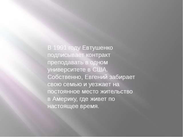 В 1991 году Евтушенко подписывает контракт преподавать в одном университете в...