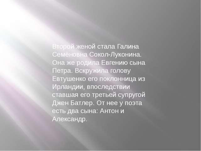 Второй женой стала Галина Семёновна Сокол-Луконина. Она же родила Евгению сын...