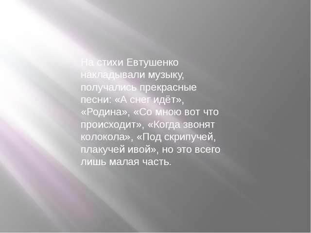 На стихи Евтушенко накладывали музыку, получались прекрасные песни: «А снег...