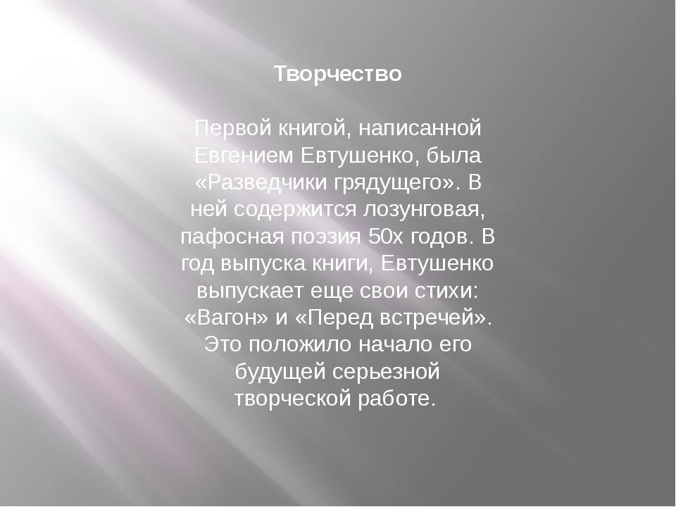 Творчество Первой книгой, написанной Евгением Евтушенко, была «Разведчики гр...