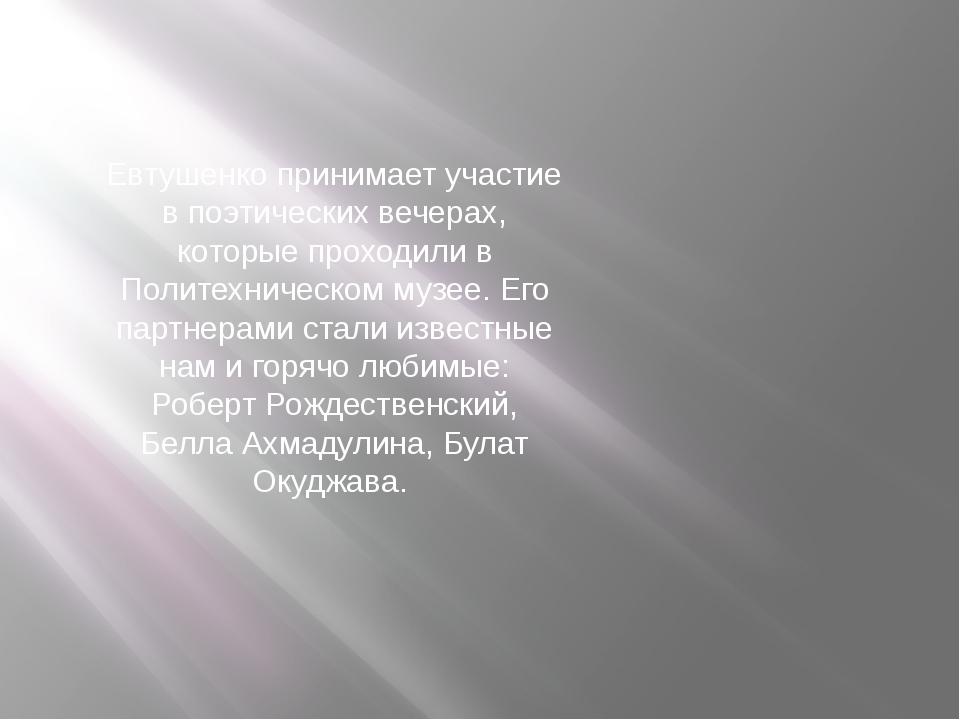 Евтушенко принимает участие в поэтических вечерах, которые проходили в Полите...