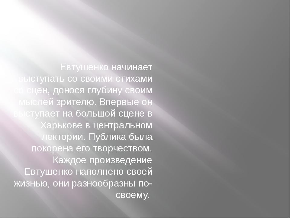 Евтушенко начинает выступать со своими стихами со сцен, донося глубину своим...