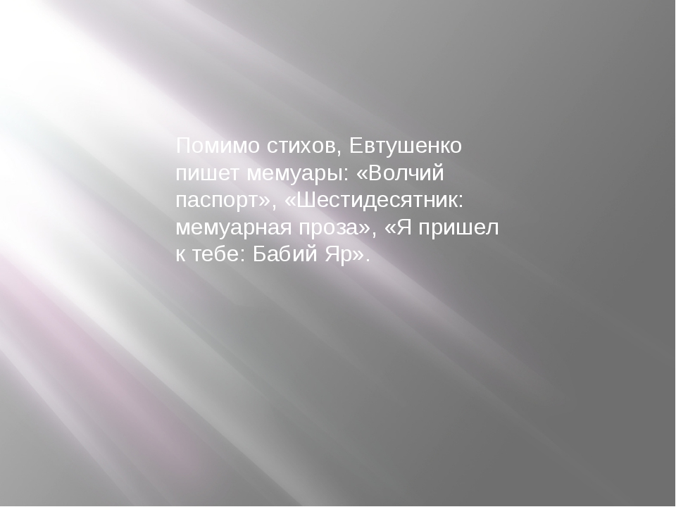 Помимо стихов, Евтушенко пишет мемуары: «Волчий паспорт», «Шестидесятник: мем...