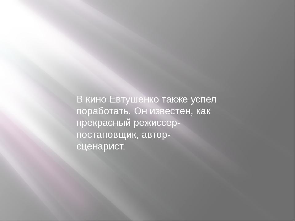 В кино Евтушенко также успел поработать. Он известен, как прекрасный режиссер...