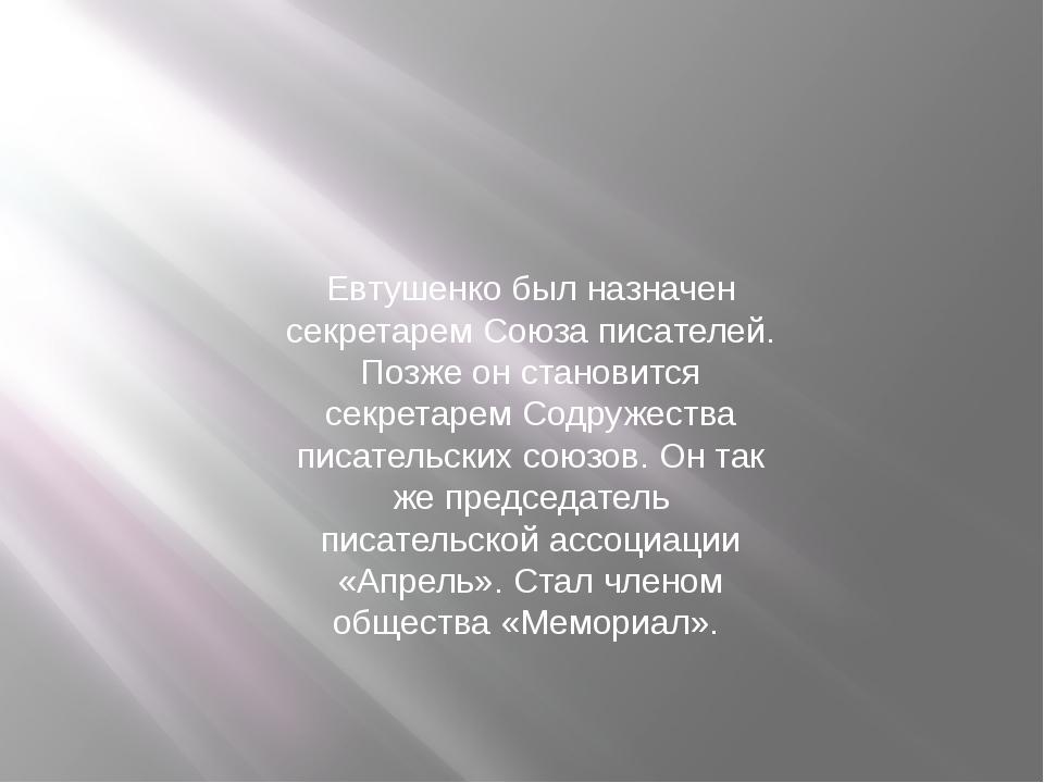 Евтушенко был назначен секретарем Союза писателей. Позже он становится секрет...