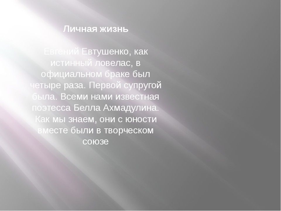 Личная жизнь Евгений Евтушенко, как истинный ловелас, в официальном браке был...