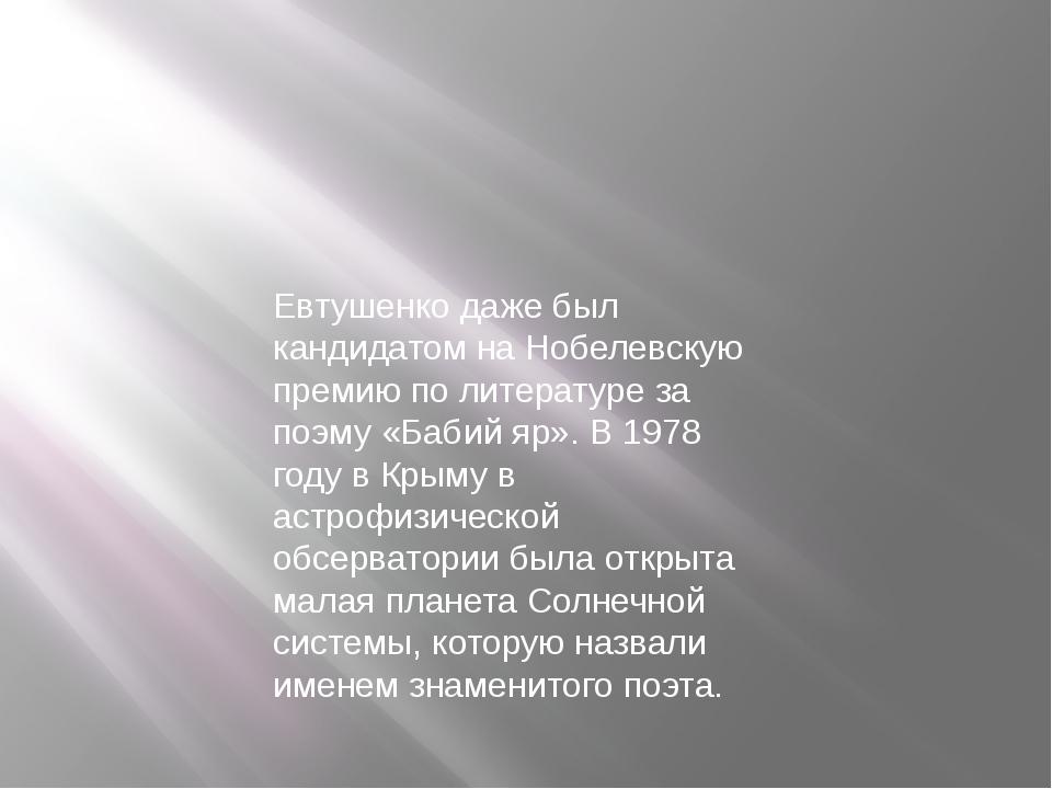 Евтушенко даже был кандидатом на Нобелевскую премию по литературе за поэму «Б...