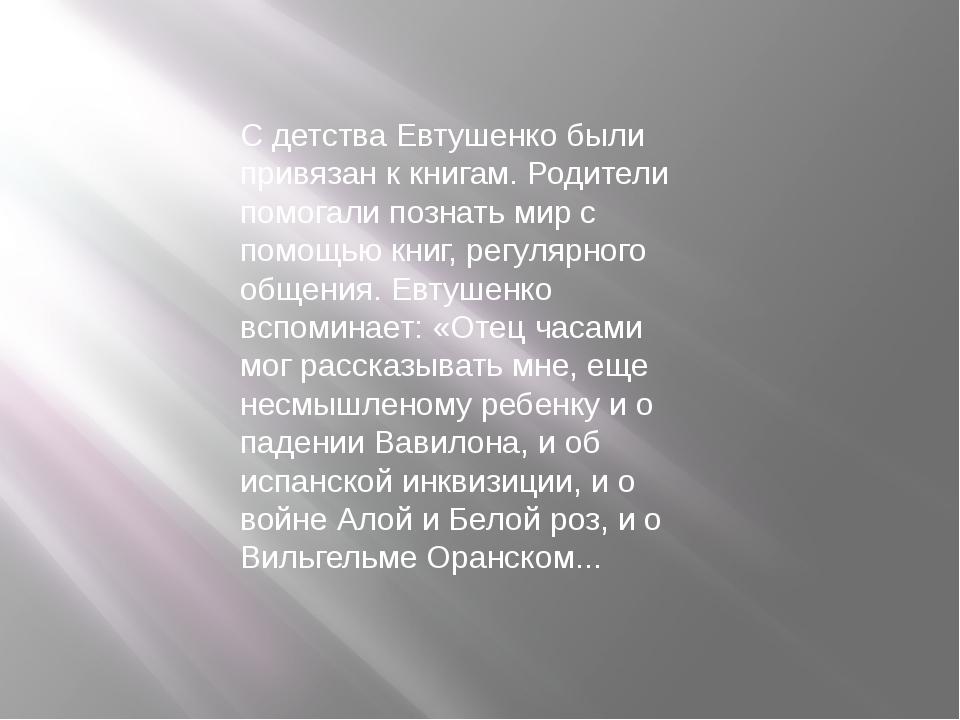 С детства Евтушенко были привязан к книгам. Родители помогали познать мир с п...