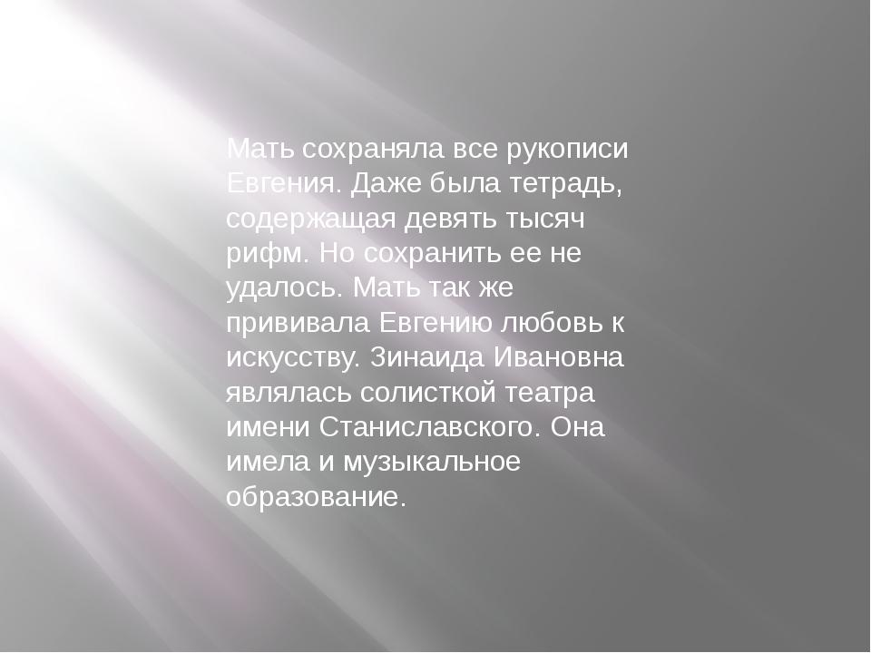Мать сохраняла все рукописи Евгения. Даже была тетрадь, содержащая девять тыс...