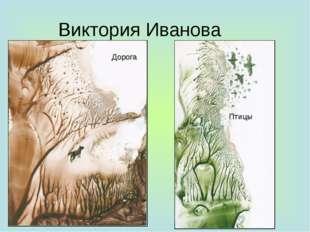 Виктория Иванова Дорога Птицы