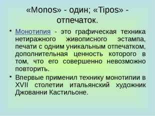 «Monos» - один; «Tipos» - отпечаток. Монотипия - это графическая техника нети