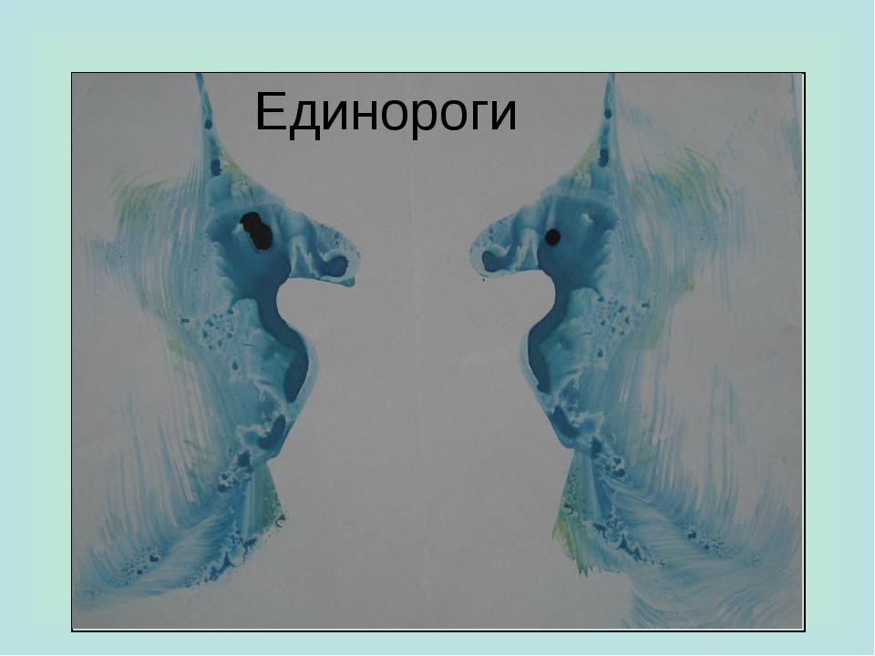Единороги