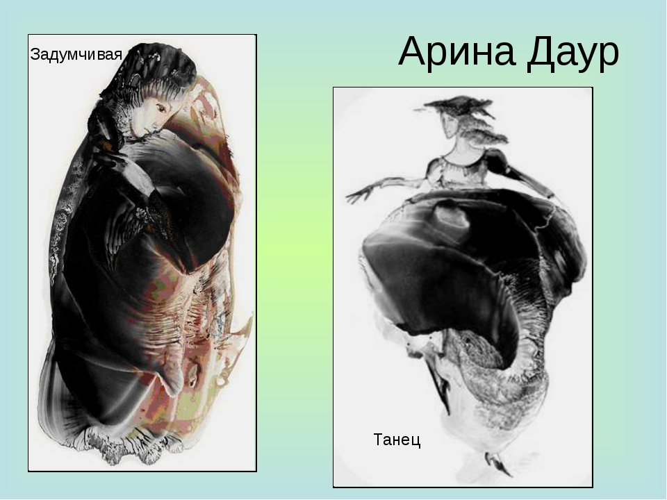Арина Даур Задумчивая Танец
