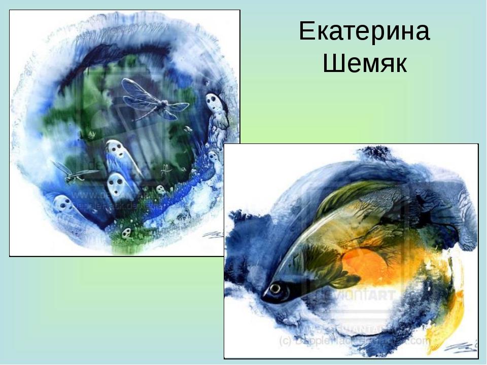 Екатерина Шемяк