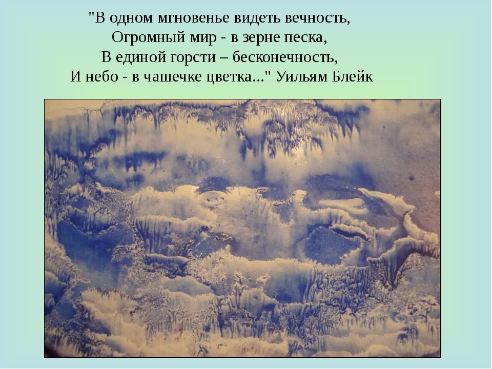 """""""В одном мгновенье видеть вечность, Огромный мир - в зерне песка, В единой го..."""