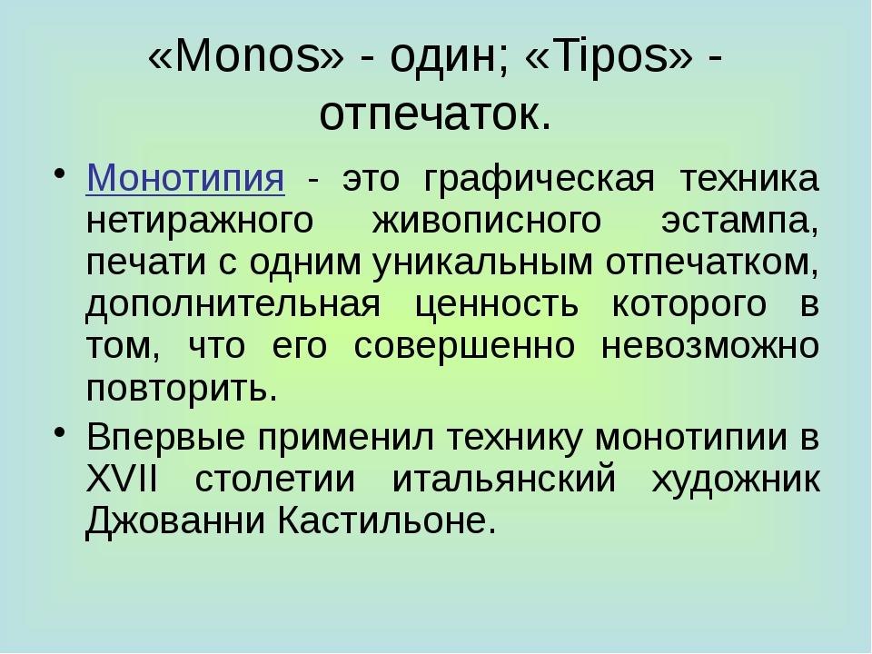«Monos» - один; «Tipos» - отпечаток. Монотипия - это графическая техника нети...