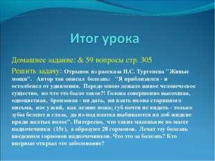 Домашнее задание: & 59 вопросы стр. 305 Решить задачу: Отрывок из рассказа И.