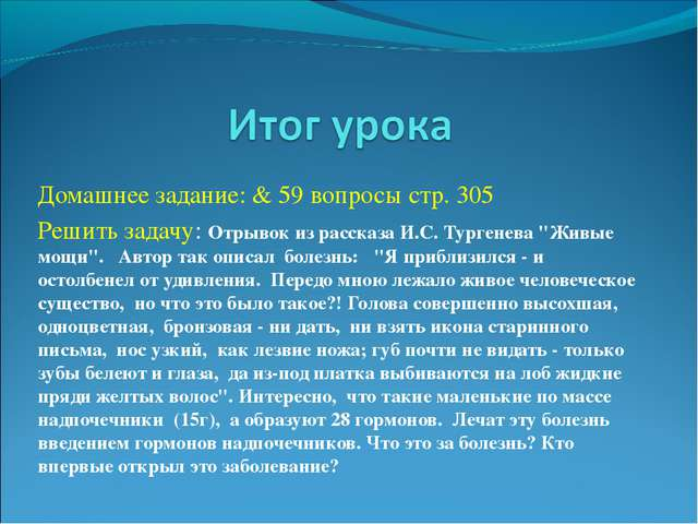 Домашнее задание: & 59 вопросы стр. 305 Решить задачу: Отрывок из рассказа И....
