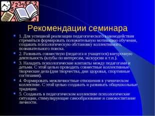 Рекомендации семинара 1. Для успешной реализации педагогического взаимодейств