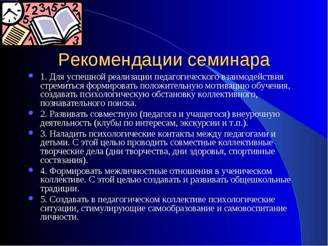 Рекомендации семинара 1. Для успешной реализации педагогического взаимодейств...