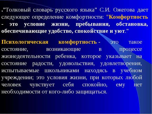 """.""""Толковый словарь русского языка"""" С.И. Ожегова дает следующее определение ко..."""